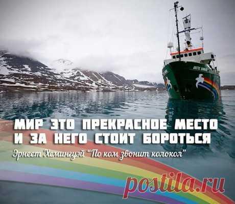 Давайте вместе бороться за благополучие нашей страны: за чистую воду и землю, за здоровых людей в прекрасном мире, за Арктику без нефтяных разливов: