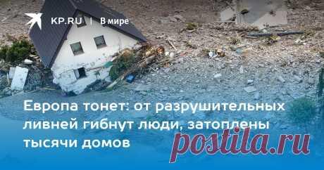 """19-7-21-Европа тонет: от разрушительных ливней гибнут люди, затоплены тысячи домов Циклон """"Берндс"""" накрыл сразу несколько стран, последствия ужасают"""