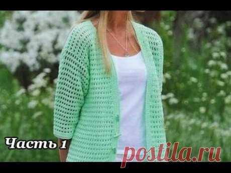 """Кардиган крючком. Часть 1"" (Jacket crochet. Part 1)"