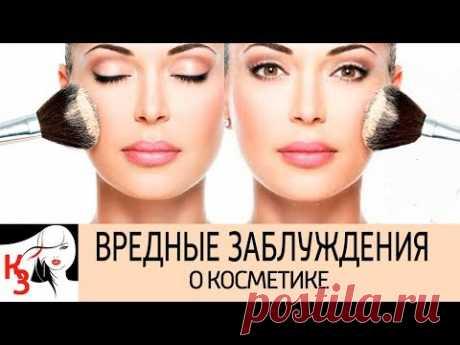 Косметические средства: 9 Вредных мифов и заблуждений о косметике - YouTube