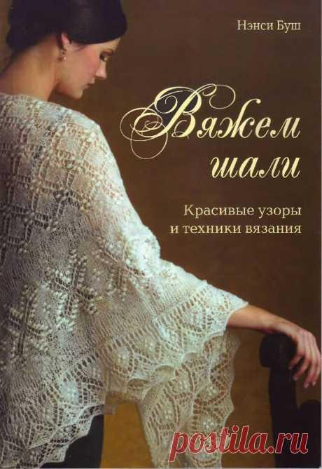 """Книга """"Вяжем шали. Красивые узоры и техники вязания"""" Автор-Нэнси Буш 2011г"""