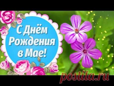 С Днем Рождения в Мае💐Красивое поздравление с Днем Рождения🌼Видео Открытки с Днем Рождения - YouTube