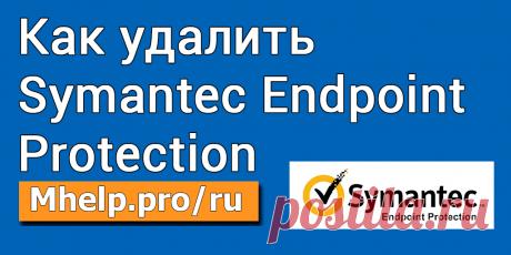 Как удалить Symantec Endpoint Protection несколько способов: стандартное удаление Windows, исправление настроек (SymDiag), через PowerShell, через командную строку, утилитой Microsoft, полное удаление (CleanWipe). » MHELP.PRO/RU