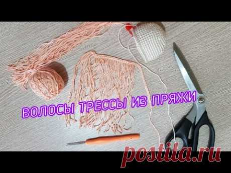 Волосы для кукол, трессы из пряжи своими руками