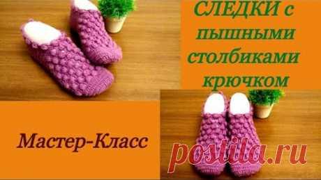 Следки с пышными столбиками крючком.МК.Sledki with lush columns crocheted. MK.