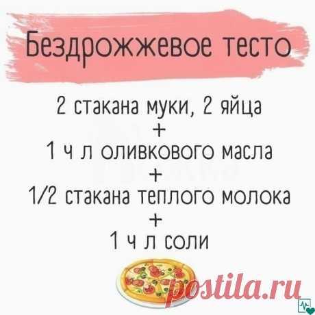 Хозяйке на заметку! Семь видов теста, которые обязательно стоит научиться готовить  1. Тесто для пиццы  Попробуйте приготовить вкусную и ароматную пиццу на тонком хрустящем корже — вы удивитесь, как это просто. Но для начала запомните несколько базовых правил:  Обязательно просеивайте муку — это насытит ее кислородом и сделает тесто мягким и воздушным.  Для теста используйте только качественные дрожжи, иначе тесто плохо поднимется и будет иметь неприятный пивной запах.  Др...