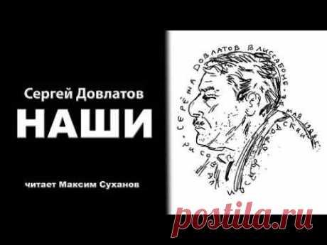 """Сергей Довлатов  """"Наши"""" Аудиокнига."""