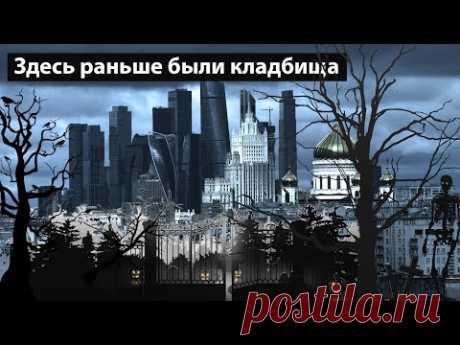 Исчезнувшие кладбища Москвы