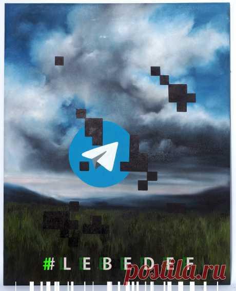 Сбой  Автор картины Антонио #Lebedef год создания 2019 Холст на подрамнике 80х100см Техника: акрил, аэрозоль, маркеры, масло Сбой телеграмм