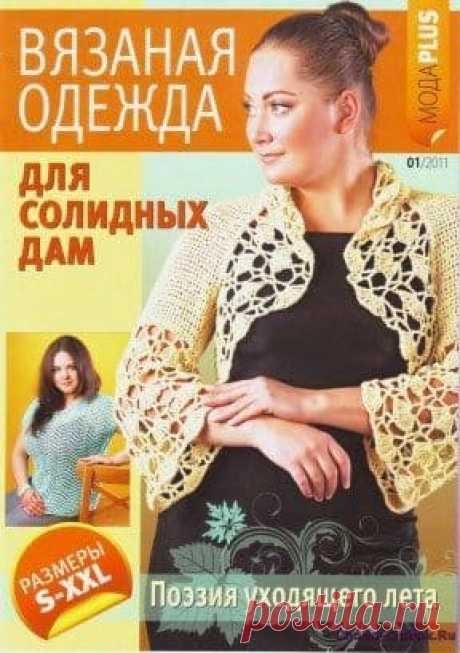 ВМП Мода Plus 2011-01 Вязаная одежда для солидных дам | ✺❁журналы на КЛУБОК-чудо ❣ ❂ ►►➤Более ♛ 8 000❣♛ журналов по вязанию Онлайн✔✔❣❣❣ 70 000 узоров►►Заходите❣❣ %