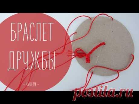 La pulsera roja de la amistad de los hilos | DIY rukavichki