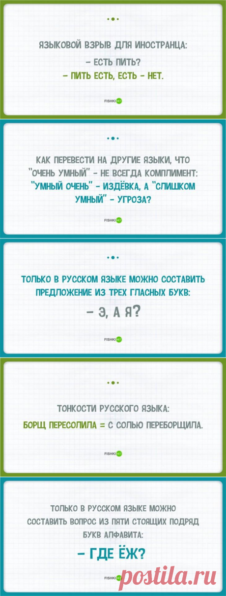 сообщение Goodwine : Велик и могуч русский язык... (19:57 20-06-2016) [3006307/393104758] - guira53@mail.ru - Почта Mail.Ru