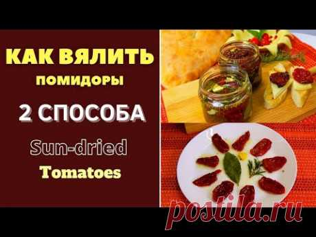 КАК ВЯЛИТЬ ПОМИДОРЫ: 2 СПОСОБА Sun Dried Tomatoes