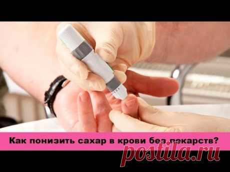 Как понизить сахар в крови без лекарств? Самые доступные способы