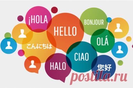 Полезные советы тем, кто хочет изучать иностранные языки