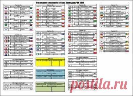 Таблица ЧМ-2018 по футболу для печати