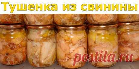 Тушенка из свинины, готовим дома - Полезные советы ИНГРЕДИЕНТЫ: 1 кг мяса 0,5 кг, салат, лавровый лист, душистый перец (горошком), черный молотый перец, соль. ПРИГОТОВЛЕНИЕ: Я обычно тушенку готовлю в стеклянных пол-литровых банках. Мясо промываем, режем на средние кусочки. Солим, перчим по вкусу и хорошо перемешиваем.Готовим банки. Х...