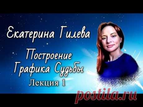 (61) ГРАФИК СУДЬБЫ /Первая Лекция /Гилева Екатерина - YouTube