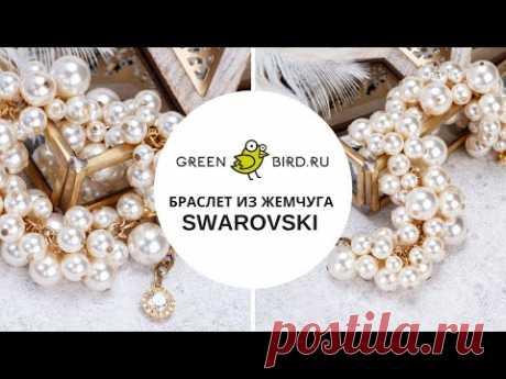 Как сделать браслет-гроздь из жемчуга Swarovski