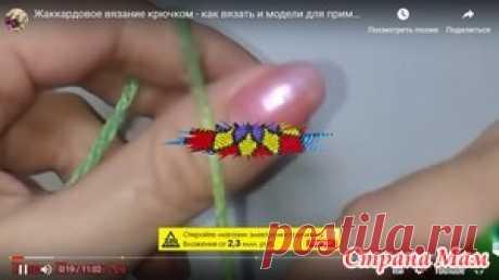 .. Жаккардовое вязание крючком -  как вязать и модели для примера. - Все в ажуре... (вязание крючком) - Страна Мам