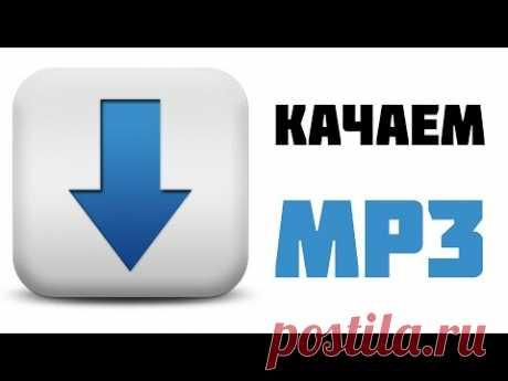 Как скачивать Mp3 откуда угодно
