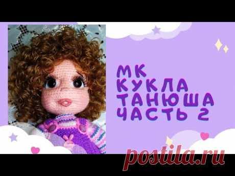 Как связать куклу крючком. Кукла Танюша. Часть 2
