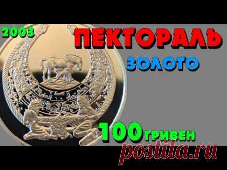 Пектораль, 100 гривен, золото, 2003 год (Обзор монеты) Пектораль - YouTube