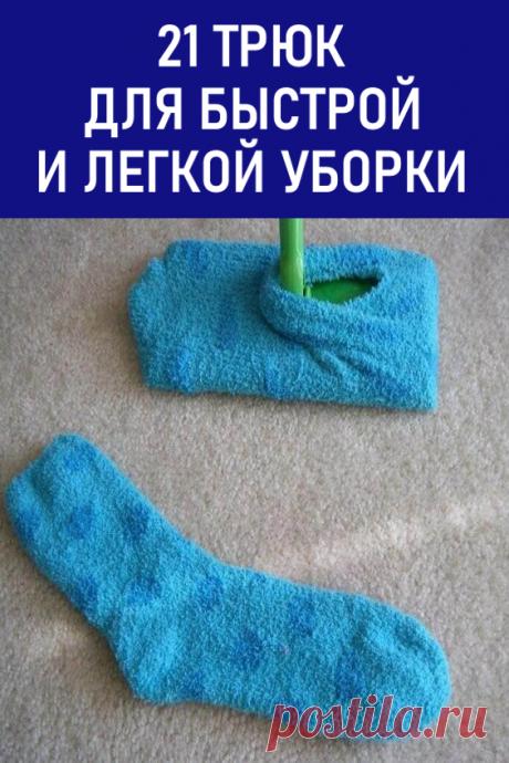 21 трюк для быстрой и легкой уборки. Эти лучшие советы, которые вы сможете использовать во время уборки своего дома, спасут вас даже в самые тяжкие времена.  Пользуйтесь на здоровье! #дом #уборка #советы #полезныесоветы