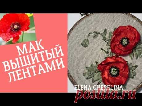 Мак вышитый лентами / Poppy embroidered with ribbons