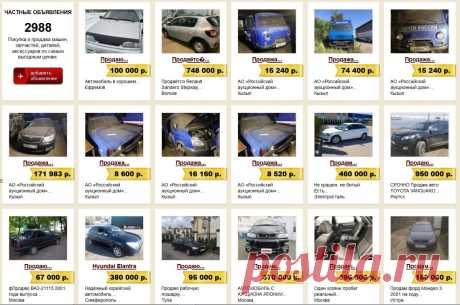 Как на сайтах продажи б/у автомобилей мошенники «разводят» покупателей? | Автомеханик | Яндекс Дзен