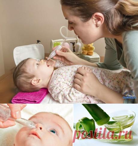 Лечу простуду у детей. Как за 3 дня избавиться от насморка народными средствами | Счастливое детство | Яндекс Дзен