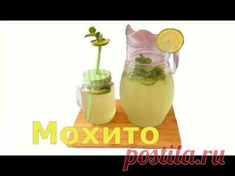 Мохито. Летний напиток/Mojito. Summer drink - YouTube