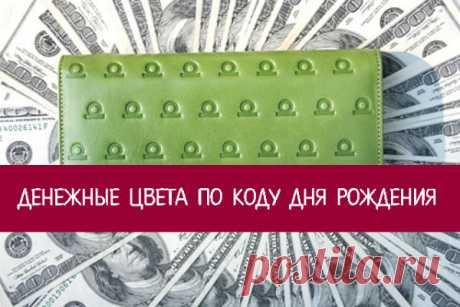 Денежные цвета по коду дня рождения У каждого человека, в зависимости от кода его рождения есть определенные цвета, привлекающие деньги. Узнайте, какие цвета привлекут деньги в вашу жизнь!