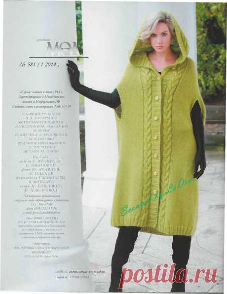 Альбом«Журнал Мод 581»