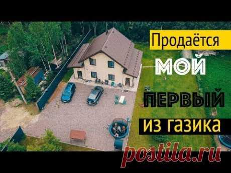 Продается дом из газобетона. Все по уму