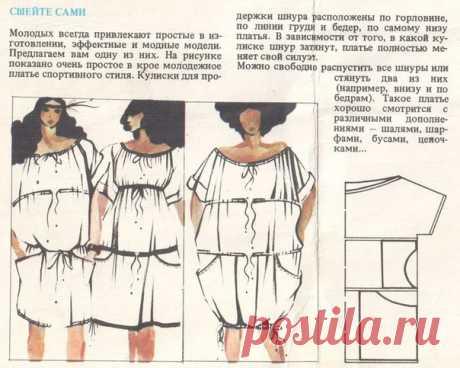 Платье в спортивном стиле с кулисками - три варианта по одной выкройке. #простыевыкройки #простыевещи #платье #спортивныйстиль #свободныйкрой #выкройка