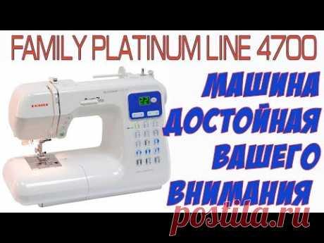 "Машина ""БОМБА - ракета""! Шьет все ткани. Обзор FAMILY PLATINUM LINE 4700"