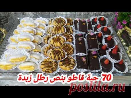 كوني جزائرية فحلة وحظري حلويات العيد على ضربة وبنص رطل 250فقط زبدة وصفة الحلواجيات السرية👍