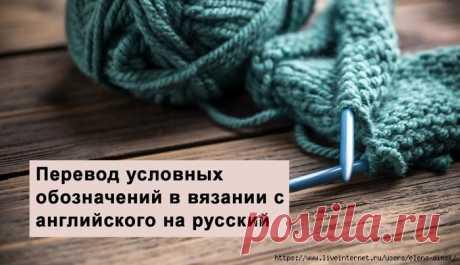 САМЫЙ ПОЛНЫЙ ПЕРЕВОД условных обозначений в вязании с английского на русский язык