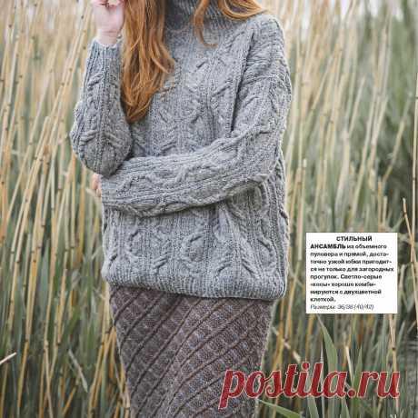 """Светло-серый пуловер с """"косами"""" и двухцветная юбка (спицы)"""