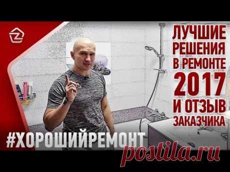 ЛУЧШИЕ РЕШЕНИЯ В РЕМОНТЕ 2017 + ОТЗЫВ ЗАКАЗЧИКА