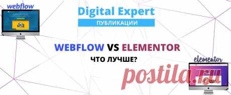 Webflow or Elementor: плюсы и минусы двух популярных инструментов для создания сайтов Webflow or Elementor: плюсы и минусы двух популярных инструментов для создания сайтов. Сравнение функций и особенностей сервисов