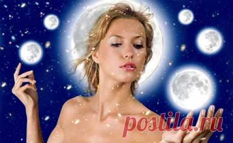 Лунный календарь для женщин Лунный календарь в жизни женщины играет важную роль, он помогает стать счастливой.