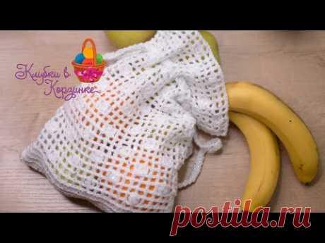 Мешочек для фруктов и овощей своими руками. Эко мешочек, вязаный крючком МК - YouTube
