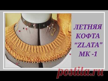 """Летняя футболка """"Zlata""""/ Футболка на кокетке спицами: пряжа, расчеты, начало #25"""