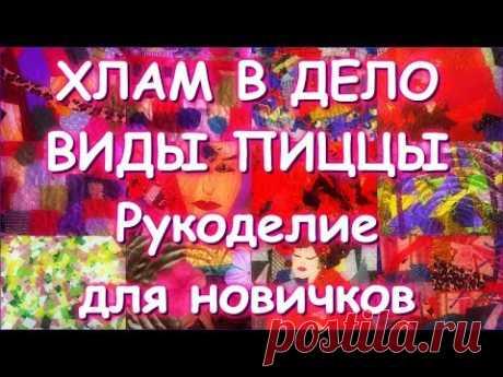 ХЛАМ В ДЕЛО/ВИДЫ ПИЦЦЫ/ЗАБЫТОЕ ВИДЕО =)