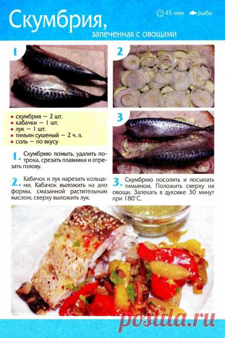The mackerel baked with vegetables