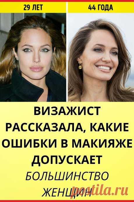 Визажист рассказала, какие ошибки в макияже допускает большинство женщин