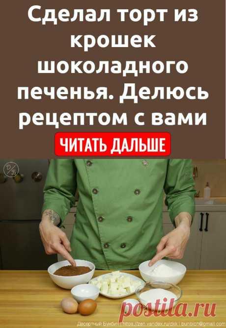 Сделал торт из крошек шоколадного печенья. Делюсь рецептом с вами