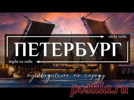 САНКТ-ПЕТЕРБУРГ, РОССИЯ  |  39 Лучших достопримечательностей Петербурга